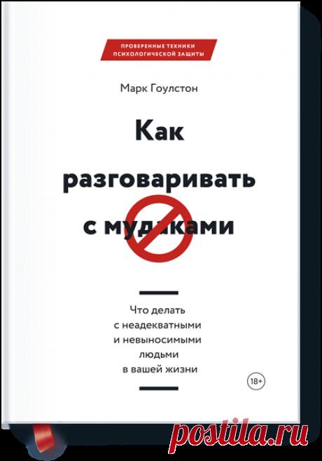 Как разговаривать с мудаками (Марк Гоулстон) — купить в МИФе Как общаться сневыносимыми людьми. Бумажная, электронная книга (pdf, epub, mobi, fb2), аудиокнига. Читать отзывы и скачать главу.