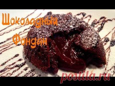 ✿ Как приготовить Шоколадный Фондан   Быстрый и Лёгкий рецепт   It's Time to Cook! - YouTube