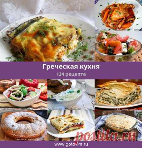 Греческая кухня, 134 рецепта, фото-рецепты ГРЕЧЕСКАЯ  КУХНЯ. Гоферна пиана, рулет из телятины по-гречески, ризотто по-гречески, рагу из баранины по-гречески, говядина в горшочке по-гречески, фасоль в горшочке по-гречески, омлет по-гречески и т. д.