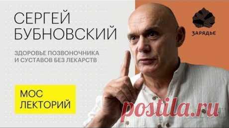 Сергей Бубновский – о том, как укрепить здоровье позвоночника без помощи лекарств