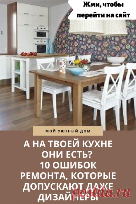 Ошибки при ремонте кухни которых стоит избегать