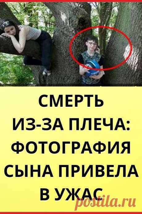 Смерть из-за плеча: фотография сына привела в...