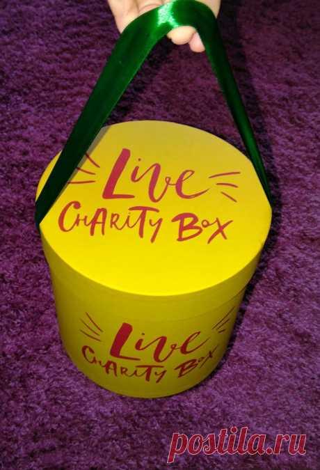 Charity Box Live - больше чем подарок