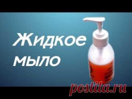 Видео мастер-класс по мыловарению: Жидкое мыло своими руками