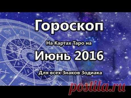 Гороскоп на ИЮНЬ 2016 для всех знаков зодиака на картах Таро