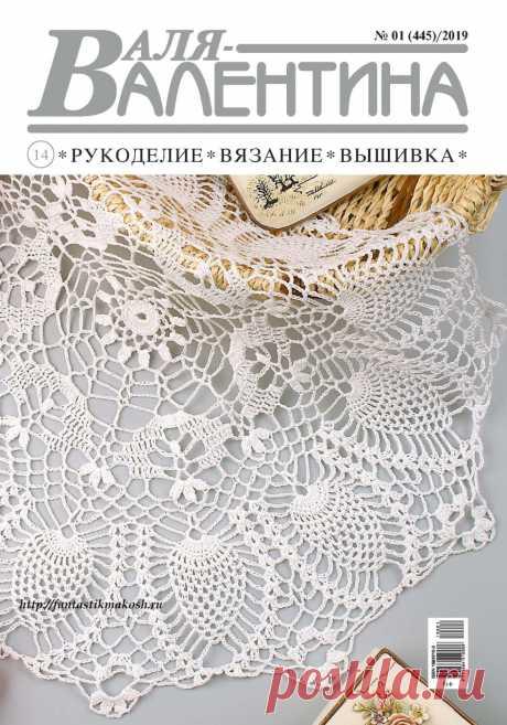 Валя-Валентина №01 (445) 2019