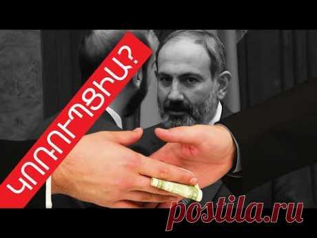 ՎԵՐՋ ! ԲԱՑԱՀԱՅՏՎԵՑ ! Ահա թե ինչպես է Նիկոլ Փաշինյանը պայքարում կոռւպցիայի դեմ /#կոռուպցիա/#վարչապետ - YouTube