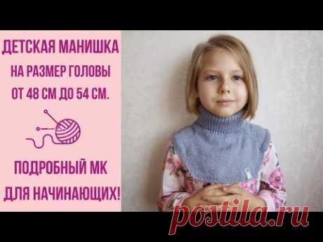 Детская Манишка от 3-х до 7 лет! Подробный МК для начинающих!
