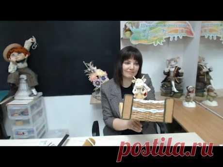 Бесплатный мастер-класс «Бык-символ 2021 года», часть 2. Мастер Наталья Дроздова.