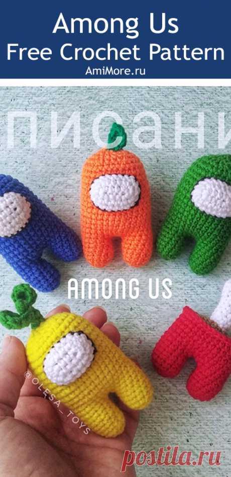 PDF Among Us крючком. FREE crochet pattern; Аmigurumi toy patterns. Амигуруми схемы и описания на русском. Вязаные игрушки и поделки своими руками #amimore - персонажи из игры Among Us, Амонг Ас, космонавт, астронавт.