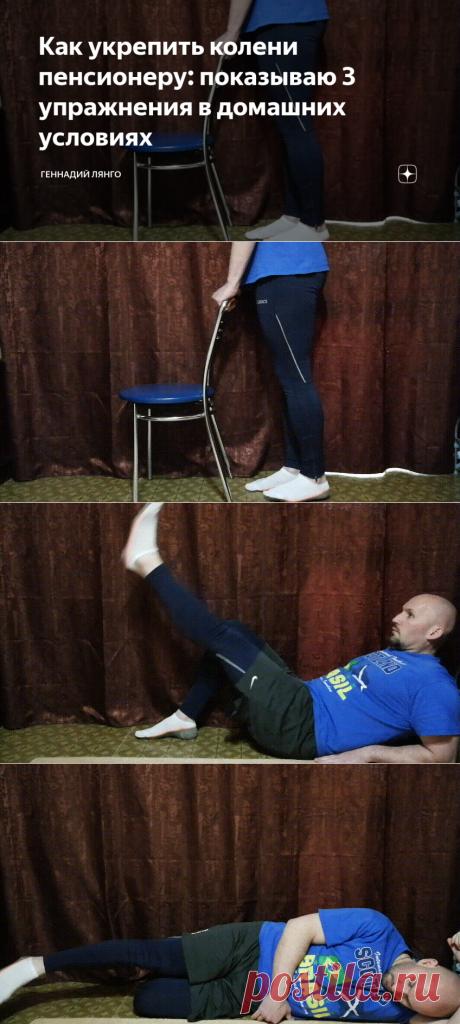 Как укрепить колени пенсионеру: показываю 3 упражнения в домашних условиях | Геннадий Лянго | Яндекс Дзен