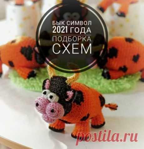 Бык - символ 2021 года, подборка 35 схем вязания крючком бычка и коровы