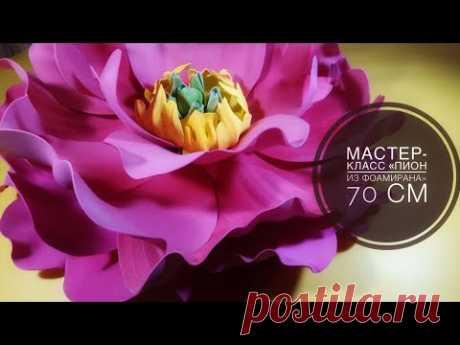 Ростовые цветы/Мастер класс Цветок/Цветок изолон/Цветок фоамиран/Фоамиран мастер класс/Foamiran