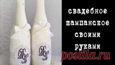 Удиви подарком! МК №87 Свадебные бутылки своими руками