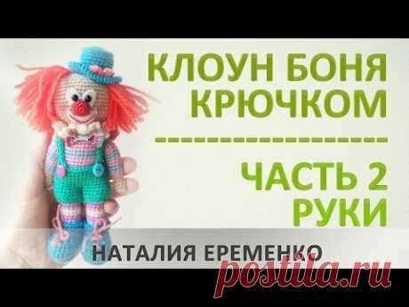 Клоун крючком. Часть 2. Руки // мастер-класс toyfabric