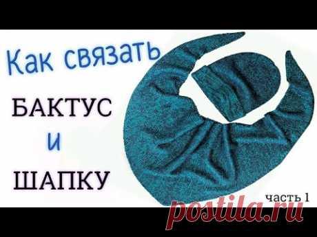 """БАКТУС СПИЦАМИ( вязаный платок) и МОДНАЯ ШАПКА""""Бини""""."""