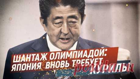 Шантаж Олимпиадой: Япония вновь требует Курилы