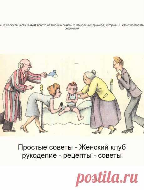 «Не сюсюкаешься? Значит просто не любишь сына!». 2 Обыденных примера, которые НЕ стоит повторять родителям