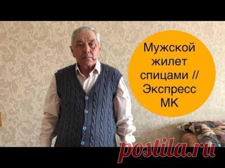 Мужской жилет спицами // Экспресс МК