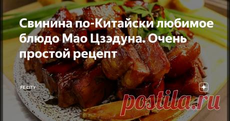 Свинина по-Китайски любимое блюдо Мао Цзэдуна. Очень простой рецепт Естественно сама свинина лучше мясная грудинка