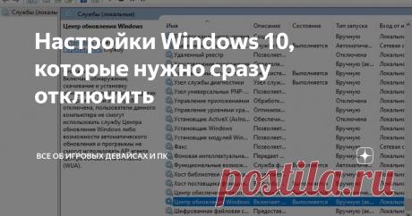 Настройки Windows 10, которые нужно сразу отключить