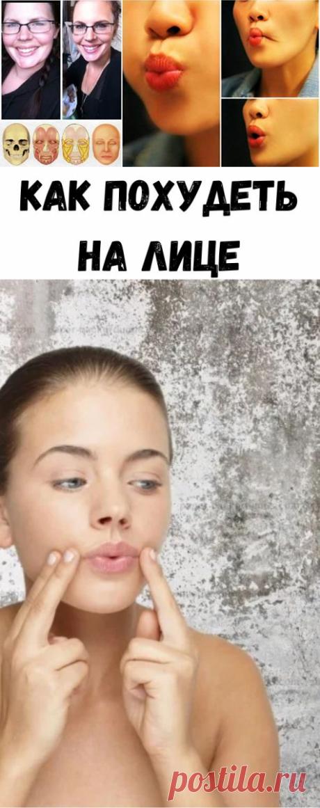 Как похудеть на лице - Полезные советы красоты