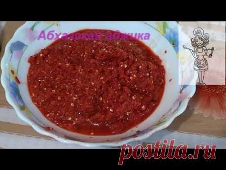 Абхазская аджика, рецепт из острого красного перца