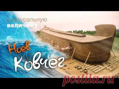 В США построили Ноев Ковчег / Видео-рецепты снятые в духе знаменитых режиссёров - YouTube