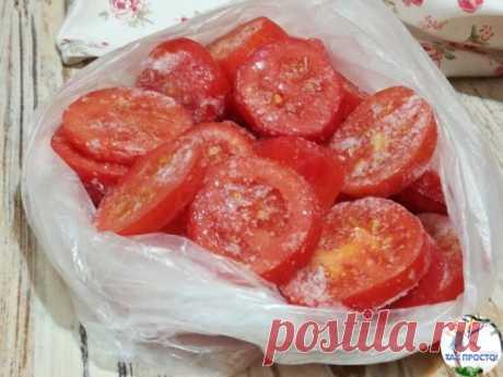 Как заморозить помидоры на зиму в морозилке ИНГРЕДИЕНТЫ помидор, 500 грамм СПОСОБ ПРИГОТОВЛЕНИЯ Помидоры помыть и нарезать кружочками. Тарелку обмотать пищевой пленкой и выложить наши помидоры на тарелку. Тарелку отправляем в морозилку на 1,5-3 часа. Замороженные помидоры переложить в пакет и отправить в морозилку.
