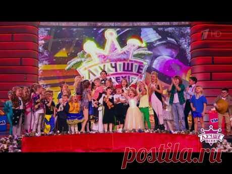 Это специальный новогодний выпуск шоу «Лучше всех!» с участием всех наших звёздочек! С наступающим Новым годом, друзья!  Видео: www.1tv.ru/shows/luchshie-deti-strany-obedinyaytes/vy..