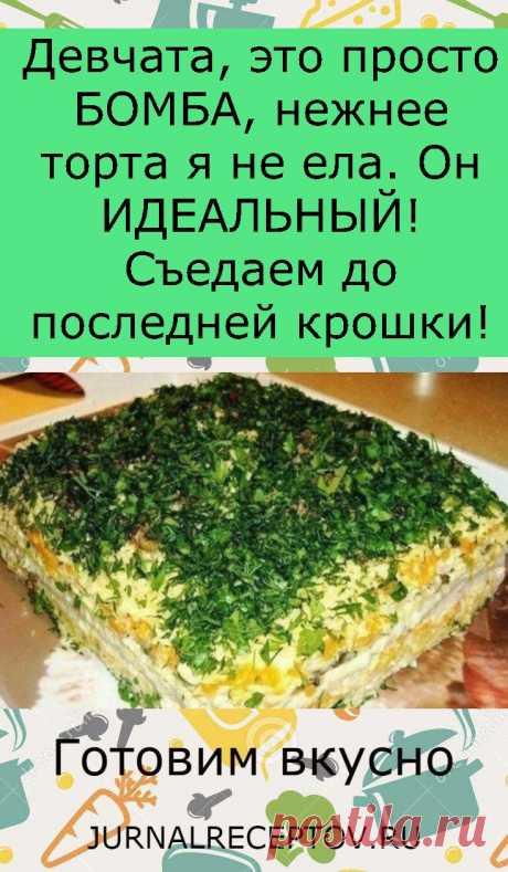 Девчата, это просто БОМБА, нежнее торта я не ела. Он ИДЕАЛЬНЫЙ! Съедаем до последней крошки!