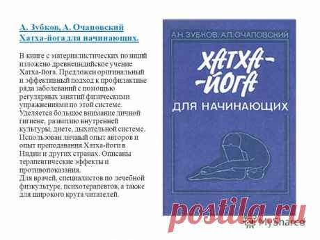 """книгу А.Н. Зубков, А.П. Очаповский, """" Хатха-Йога для начинающих"""": 12 тыс изображений найдено в Яндекс.Картинках"""