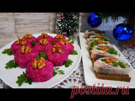 Закуски на Новый Год, новогодний стол 2021. Быстрые бюджетные закуски. УДИВЯТ ВСЕХ!!! - YouTube