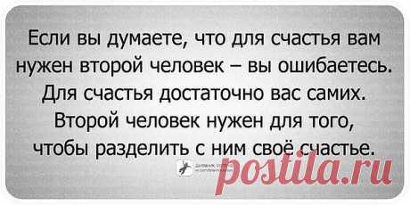 Раздели счастье и не думай ни о чём...