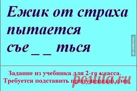Задание из учебника 2-го класса :)))))