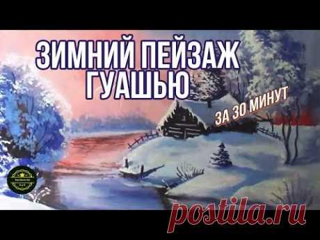 Как нарисовать зиму. Как нарисовать зимний пейзаж. Рисунки для срисовки