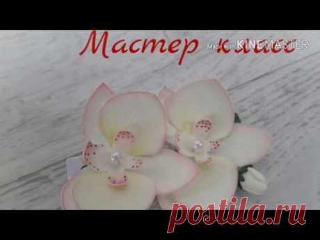 Материалы необходимые для работы: фоамиран, молд, пастель, бусины, проволока, заколка, клей, шаблон. Размер шаблона: - нижний слой лепестков орхидеи - 6*6 см...
