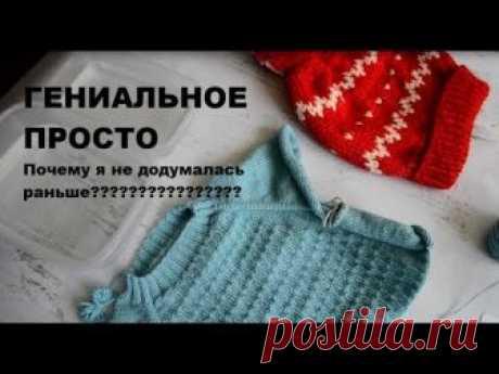 LAYFHAK: ¿Cómo quitar el vídeo de arriba? DIY #FLATLAY #ВЯЗАНИЕ