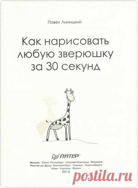 Книга «Как нарисовать любую зверюшку за 30 секунд»..