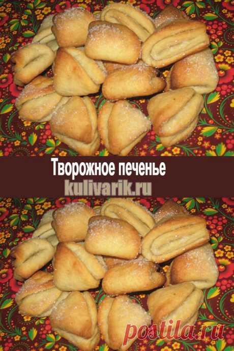 Творожное печенье - Кулинария
