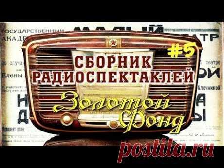 Сборник радиоспектаклей №5 | Золотая коллекция (аудиоспектакли)