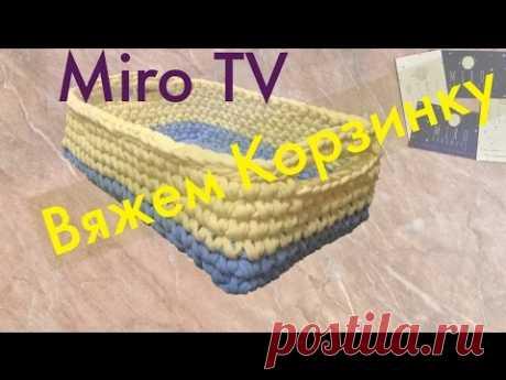MiroTV Вяжем корзинку