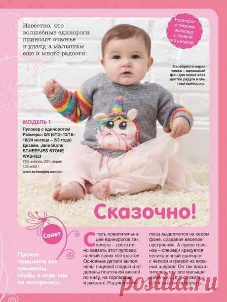 """Журнал """"Сабрина Беби"""" №1 2020г"""
