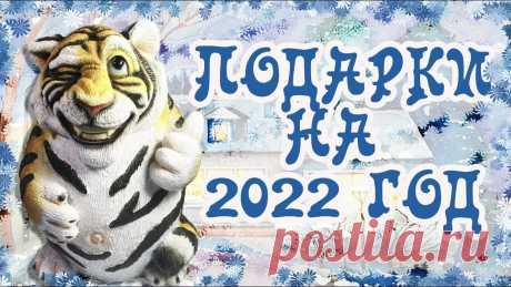 ПОДАРКИ НА НОВЫЙ ГОД ТИГРА 2022 С СИМВОЛОМ ГОДА - ПОДБОРКА ТОВАРОВ С ОЗОН Список новогодних подарков на Новый 2022 год здесь - https://www.ozon.ru/my/favorites/shared?list=7ZXwcXeyPcruDutR3kIRY0G-MTaS5_znx0eqhjtHg9Y&isReferral=true...