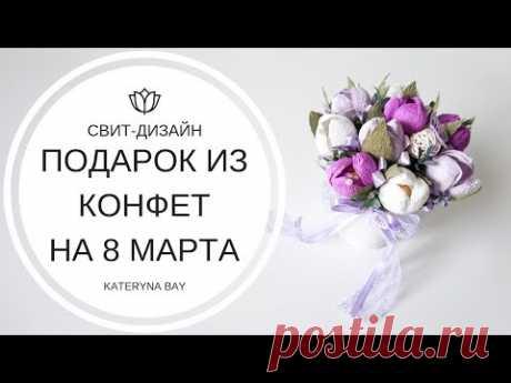Мастер-класс: Сладкий подарок из конфет своими руками на 8 Марта I Что подарить на праздник?