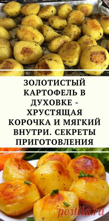 Золотистый картофель в духовке - хрустящая корочка и мягкий внутри. Секреты приготовления