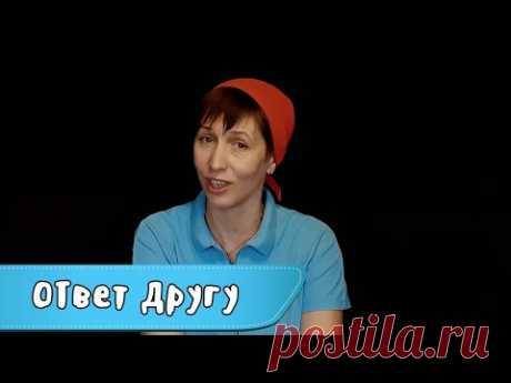 Юлия Клыкова — Ответ другу (посвящено М.К., читает автор) - YouTube
