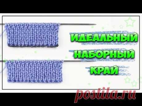 ЛАЙФХАК! ИДЕАЛЬНЫЙ наборный край с дополнительной нитью. Итальянский набор петель спицами от клубка - YouTube