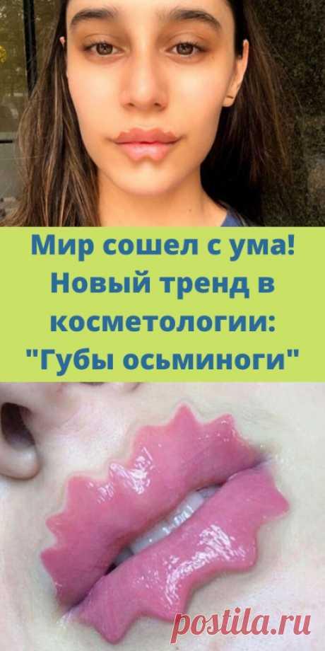 """Мир сошел с ума! Новый тренд в косметологии: """"Губы осьминоги"""" - My izumrud"""