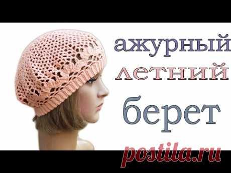 Summer beret a hook for beginners 1 part